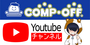 COMPOFF youtube チャンネル