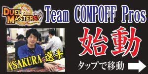Team COMPOFF Pros ASAKURA選手