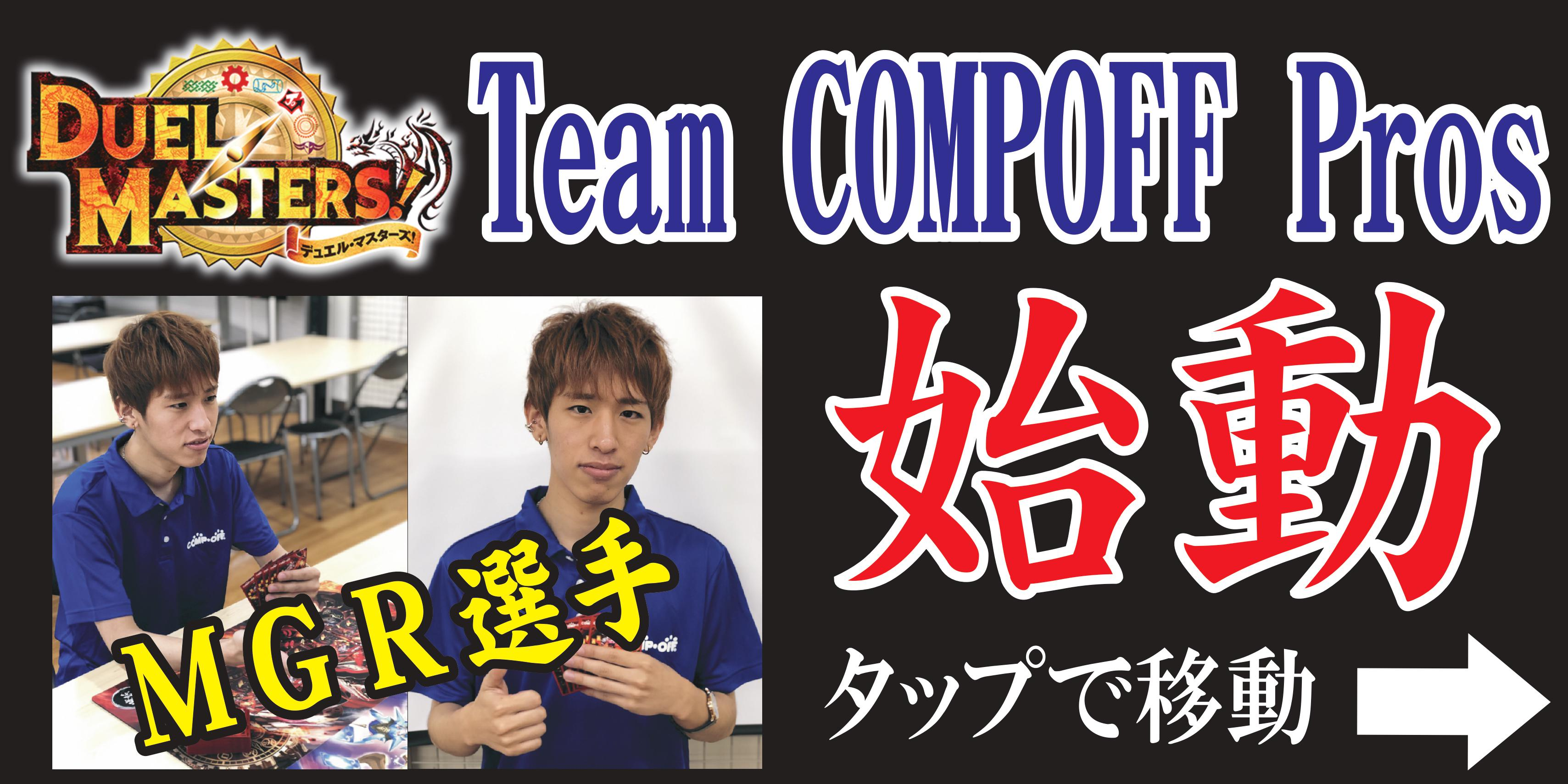 COMPOFF Pros所属 MGR選手紹介